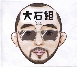 大石組CD表.jpg