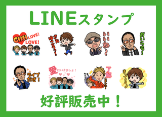 line-stamp.png